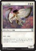 セラの天使/Serra Angel (DOM)