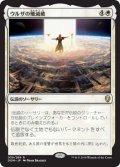 ウルザの殲滅破/Urza's Ruinous Blast (DOM)《Foil》