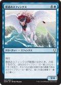 雲読みスフィンクス/Cloudreader Sphinx (DOM)