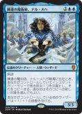 練達の魔術師、ナル・メハ/Naru Meha, Master Wizard (DOM)