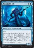 真珠三叉矛の歩哨/Sentinel of the Pearl Trident (DOM)