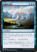 魔術師の反駁/Wizard's Retort (DOM)