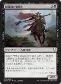 陰謀団の聖騎士/Cabal Paladin (DOM)