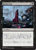 闇の取り引き/Dark Bargain (DOM)
