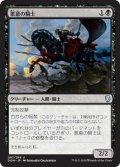 悪意の騎士/Knight of Malice (DOM)