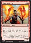 炎のチャンピオン/Champion of the Flame (DOM)