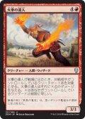 火拳の達人/Firefist Adept (DOM)
