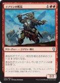 ゴブリンの戦長/Goblin Warchief (DOM)