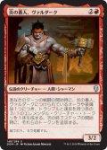 炎の番人、ヴァルダーク/Valduk, Keeper of the Flame (DOM)