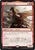 刃の翼ヴェリックス/Verix Bladewing (DOM)
