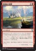 魔術師の稲妻/Wizard's Lightning (DOM)