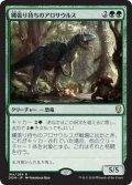 縄張り持ちのアロサウルス/Territorial Allosaurus (DOM)《Foil》