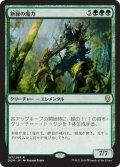 新緑の魔力/Verdant Force (DOM)《Foil》