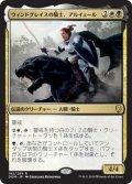 ウィンドグレイスの騎士、アルイェール/Aryel, Knight of Windgrace (DOM)