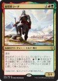 総将軍ラーダ/Grand Warlord Radha (DOM)