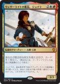 ウェザーライトの艦長、ジョイラ/Jhoira,Weatherlight Captain (DOM)《Foil》