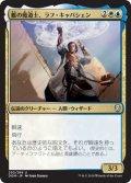 艦の魔導士、ラフ・キャパシェン/Raff Capashen, Ship's Mage (DOM)《Foil》