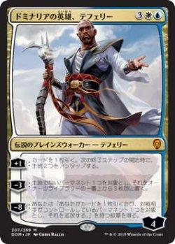 画像1: ドミナリアの英雄、テフェリー/Teferi, Hero of Dominaria (DOM)