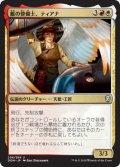 艦の整備士、ティアナ/Tiana, Ship's Caretaker (DOM)《Foil》