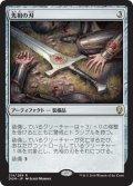 先祖の刃/Forebear's Blade (DOM)