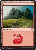 山/Mountain【Ver.4】(DOM)