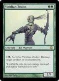 ヴィリジアンの盲信者/Viridian Zealot (DST)《Foil》