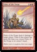 溶鉱炉の脈動/Pulse of the Forge (DST)《Foil》