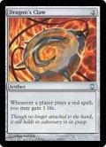ドラゴンの爪/Dragon's Claw (DST)《Foil》