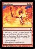 火炎崩れ/Flamebreak (DST)《Foil》