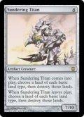 隔離するタイタン/Sundering Titan (DST)《Foil》