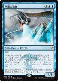 氷瀑の執政/Icefall Regent (DTK)《Foil》