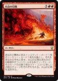 火山の幻視/Volcanic Vision (DTK)《Foil》