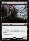 地獄の樹/Tree of Perdition (EMN)《Foil》