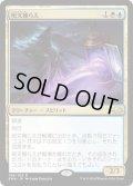 呪文捕らえ/Spell Queller (Prerelease Card)