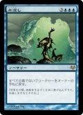 水浸し/Inundate (EVE)
