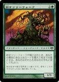 耕すツリーフォーク/Tilling Treefolk (EVE)