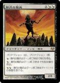 静月の騎兵/Stillmoon Cavalier (EVE)