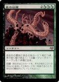 蟲の収穫/Worm Harvest (EVE)