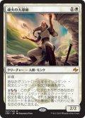 魂火の大導師/Soulfire Grand Master (FRF)《Foil》