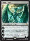 精霊龍、ウギン/Ugin, the Spirit Dragon (FRF)《Foil》