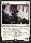 僧院の導師/Monastery Mentor (FRF)《Foil》