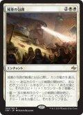 城塞の包囲/Citadel Siege (FRF)《Foil》