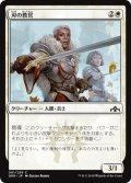 刃の教官/Blade Instructor (GRN)