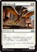突撃するロック鳥/Roc Charger (GRN)