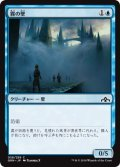 霧の壁/Wall of Mist (GRN)