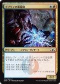 ゴブリンの電術師/Goblin Electromancer (GRN)