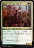 薔薇たてがみのケンタウルス/Rosemane Centaur (GRN)
