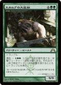 スカルグの大巨獣/Skarrg Goliath (GTC)《Foil》