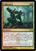 一族の信号/Signal the Clans (GTC)《Foil》