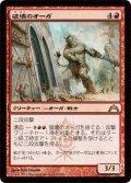 破壊のオーガ/Wrecking Ogre (GTC)《Foil》